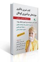 تصویر کتاب تمرین یادگیری مهارت های جرات ورزی کودکان ( با رویکرد شناختی - رفتاری )