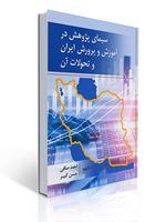 تصویر سیمای پژوهش در آموزش و پرورش ایران و تحولات آن
