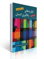 تصویر نظریه های یادگیری انسان اثر گی آر لفرانسوا ترجمه یحیی سید محمدی (ویراست هفتم 2020)