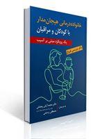 تصویر خانواده درمانی هیجان مدار با کودکان و مراقبان ، ترجمه محمد آرش رمضانی و مصطفی رستمی