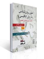 تصویر متون روان شناسی به زبان انگلیسی -  جلد 1 ( برگرفته از جیمز کالات ) تهیه کننده یحیی سید محمدی