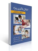تصویر ارزیابی و تشخیص اختلال یادگیری ویژه
