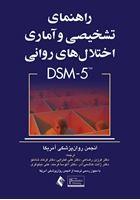 تصویر راهنمای تشخیصی و آماری اختلال های روانی DSM-5 ترجمه فرزین رضاعی