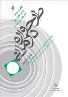 تصویر طرحواره درمانی (جلد 1) راهنمای کاربردی برای متخصصین بالینی