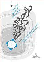 تصویر طرحواره درمانی (جلد 2) راهنمای کاربردی برای متخصصین بالینی