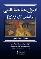 تصویر اصول مصاحبه بالینی اوتمر براساس DSM-5 جلداول: اصول اساسی