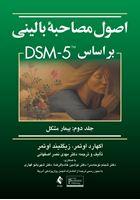 تصویر اصول مصاحبه بالینی اوتمر براساس DSM-5 جلد دوم: بیمار مشکل
